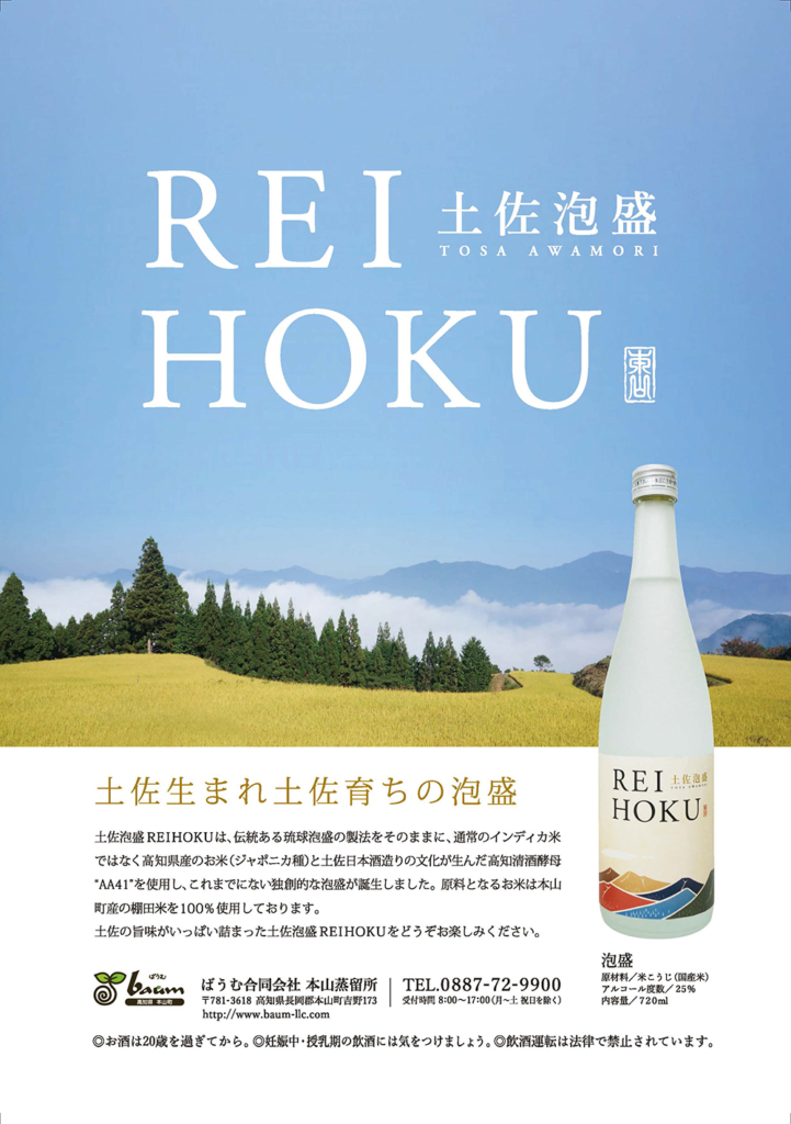 a_reihoku