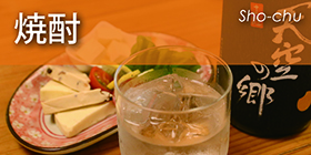 TOP 焼酎バナー2016.4.21